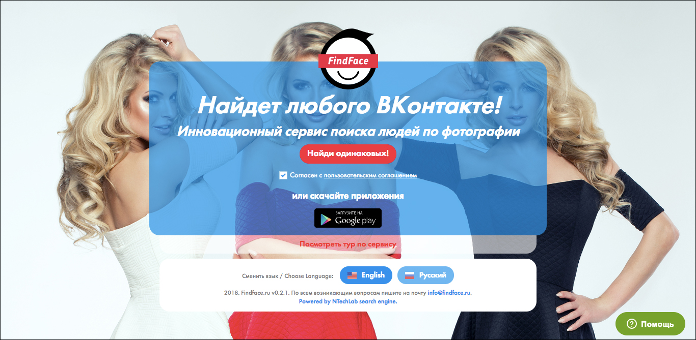 Социальные сети - приложения для Windows Phone