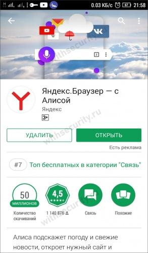Приложение Яндекс Браузера